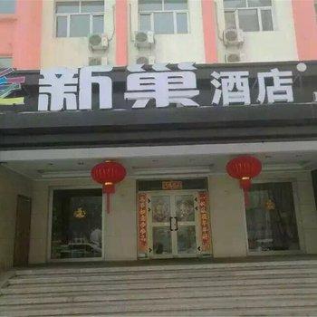 乌鲁木齐新巢酒店
