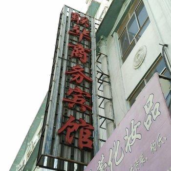神木联华商务宾馆酒店提供图片