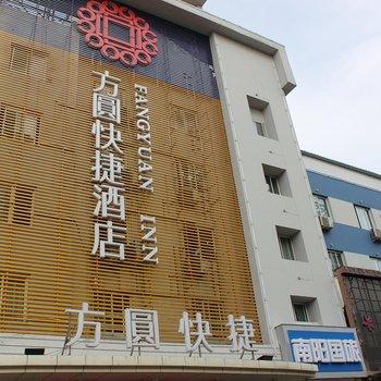 方圆快捷酒店(南阳南航店)