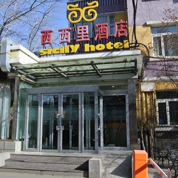 北京西西里酒店(天坛东门店)