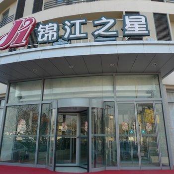 锦江之星(保定军校广场店)图片