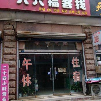 淄博六六福客栈图片2