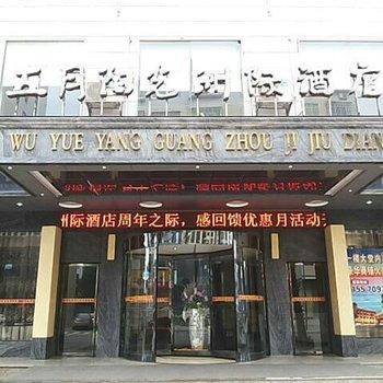 衡阳衡东五月阳光洲际酒店