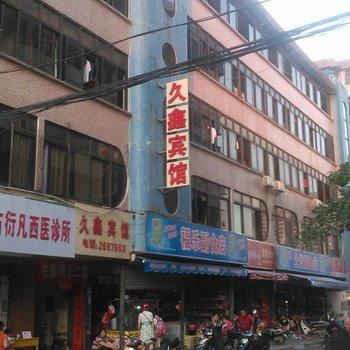 湛江久鑫宾馆