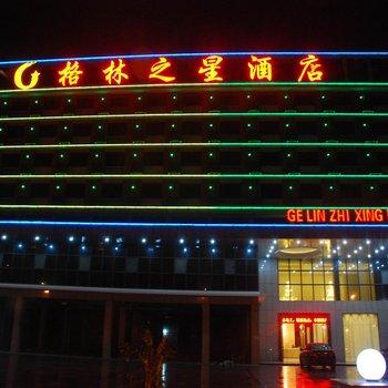 闽侯格林之星酒店