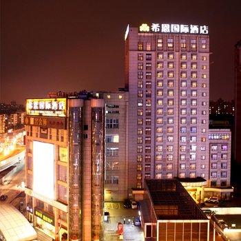 成都希恩国际酒店
