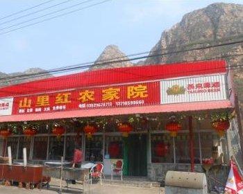北京石林峡山里红农家乐图片18