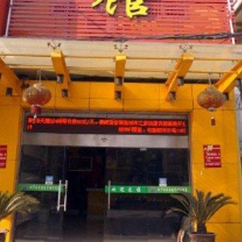 宁波城市之家快捷宾馆