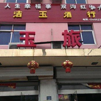 淮安吉玉旅馆