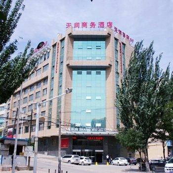 白银天润商务酒店