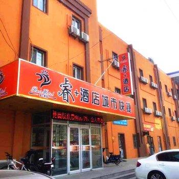 盘锦睿酒店(原七天酒店盘锦火车站店)