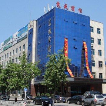 锦州东盛宾馆