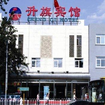 北京升旗宾馆