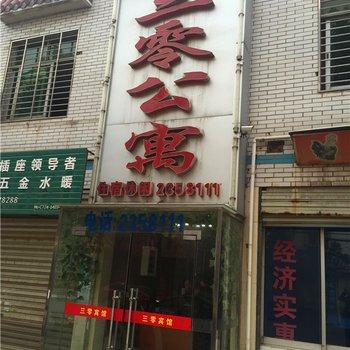 荆门三零公寓