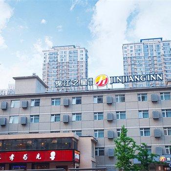 锦江之星品尚(沈阳火车站太原南街店)