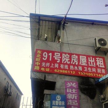 北京西二旗91号院公寓图片19