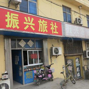 南京振兴旅社