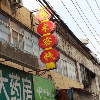 南京想来客栈图片16
