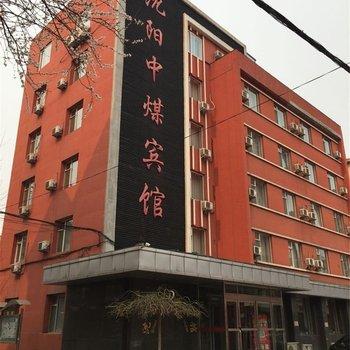 沈阳中煤宾馆