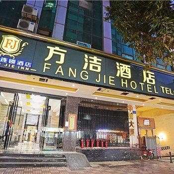 广州方洁酒店(天河城店)
