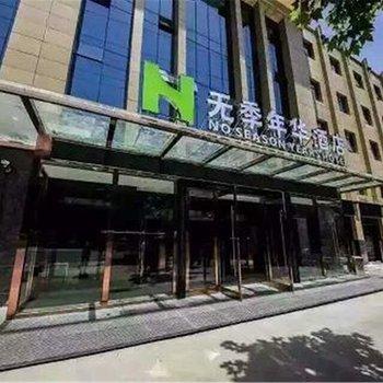 襄阳无季年华酒店