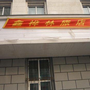 齐齐哈尔鑫桦林旅店