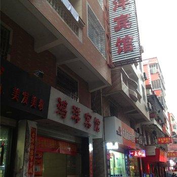 晋江鸿洋宾馆