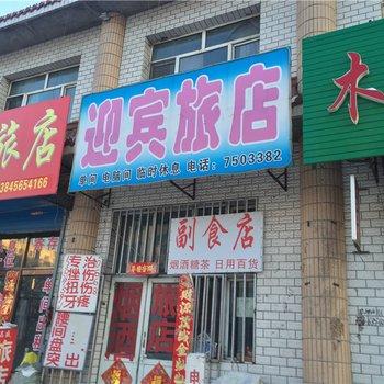 嫩江迎宾旅店