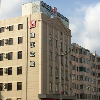阳路支行_锦江之星(哈尔滨新阳路机场巴士站店)