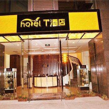 T酒店(成都欢乐谷店)