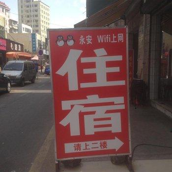 深圳永安住宿(龙华店)