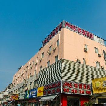 尚客优快捷酒店(苏州火车站店)