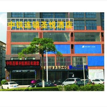 防城港圣悦酒店(中铁连锁酒店)