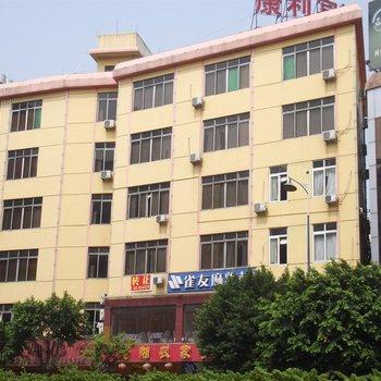 广州康利宾馆