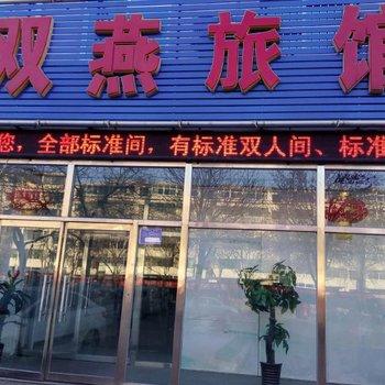 北京双燕旅馆