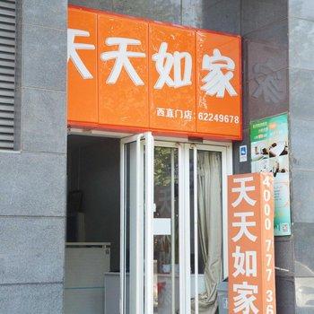 天天如家自助服务公寓(北京西直门店)图片8