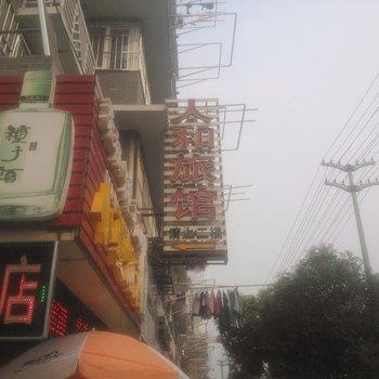 芜湖人和旅社