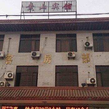 徐州黄山宾馆