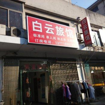 吴江白云旅馆
