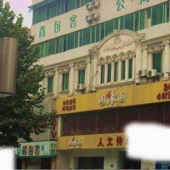 济南背包客青年公寓图片5