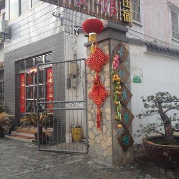 南京汤山古枫庭农家乐图片1