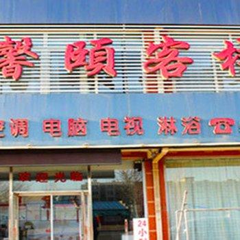 锦州馨颐客栈图片20