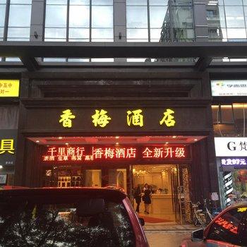 黄鹤楼(景田分店)附近酒店_黄鹤楼(景田分店)附近宾馆