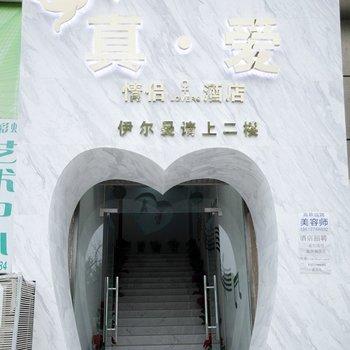 北京真爱精品酒店(原北京真爱情侣主题酒店)图片3