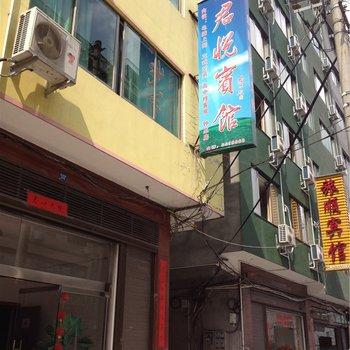 宁德寿宁君悦公寓图片15