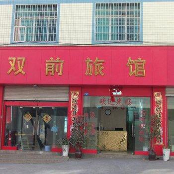 兴义双前旅馆酒店提供图片