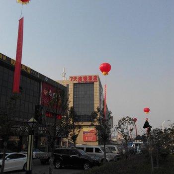 7天酒店(常州金坛北站客运中心店)