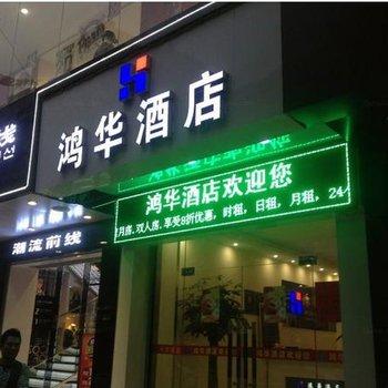 东莞鸿华酒店