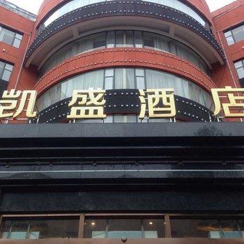 贵阳凯盛商务精品酒店(大山洞店)