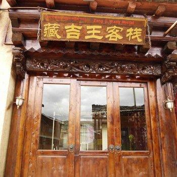 香格里拉藏吉王客栈图片19